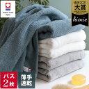<同色2枚セット><感謝祭限定>日本製 今治タオル 柔らか シャーリング バスタオル / ギフト まとめ買い 福袋