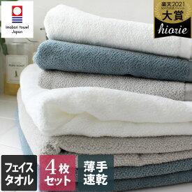 SALE(送料無料)<4枚セット><特別ご奉仕>日本製 今治タオル 柔らか シャーリング フェイスタオル / ギフト まとめ買い 福袋 バーゲン