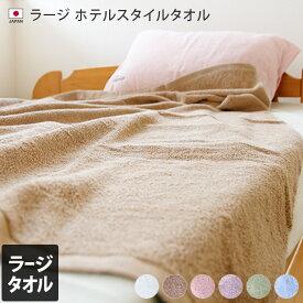 日本製 ラージサイズ ホテルタオル 180cm丈 / タオルケット バスタオル バス タオル ケット ラージタオル 寝具 ビーチタオル ビッグタオル ギフト