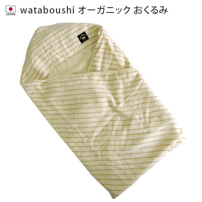 日本製 wataboushiオーガニックベビーおくるみ【オーガニック】【ベビー】【アフガン】/ギフト
