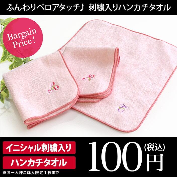日本製 イニシャル ハンカチタオル/ハンカチ タオル 国産 ギフト<WEEKLY FAIR>