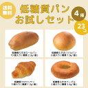 送料無料 『低糖質パンのお試しセット』 (低糖質 糖質制限 パン お試し チョコレート) 小麦粉・砂糖不使用【ダイエッ…