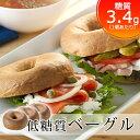【低糖質 パン 糖質制限 パン】低糖質ベーグル (プレーン) 【1袋8個入り】【糖質オフ・糖類ゼロのふすまパン・ふすま…