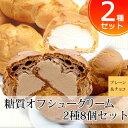 【糖質制限・低糖質スイーツ】糖質オフ シュークリーム 2種8個【糖質制限ダイエット 低糖質 スイーツ 炭水化物ダイエ…