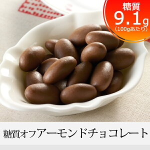 糖質オフ アーモンドチョコレート 100g入 糖質制限 チョコレート バレンタイン 低糖質 お菓子 糖質オフ スイーツ ダイエット食品 ダイエット 低糖質 チョコ 砂糖不使用 チョコレート ノンシ