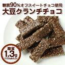 ホワイトデー チョコ 糖質制限 チョコレート 糖質90%オフ スイートチョコ使用 大豆クランチチョコ 300g入 低糖質 スイ…