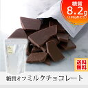 オフチョコ チョコレート スイーツ 炭水化物 ダイエット