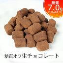 チョコレート ダイエット 炭水化物