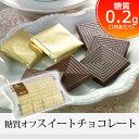 チョコレート スイートチョコレート キャレタイプ ダイエット スイーツ