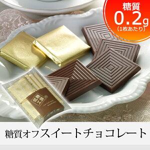 【糖質制限 チョコレート】糖質90%オフ スイートチョコレート (キャレタイプ8枚入り×6個セット) 糖質制限 スイーツ【糖質オフ スイーツ お菓子 砂糖不使用 チョコレート 低糖質 ローカーボ