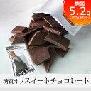 チョコレート スイートチョコレート スイーツ