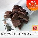 送料無料【糖質制限 チョコレート】糖質90%オフ スイートチョコレート (お徳用割れチョコ400g入り 4袋) 糖質制限 スイ…