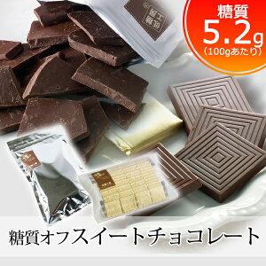 【糖質制限 チョコレート】糖質90%オフ スイートチョコレート (お徳用割れチョコ400g入りとキャレタイプ48枚入りのセット)お菓子 砂糖不使用 チョコレート 糖質オフ チョコ 低糖質 スイーツ