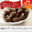 糖質オフ アーモンドチョコレート 3袋セット(1袋100g×3袋) 糖質制限ダイエット中の方に 【低糖質 お菓子 糖質制限食 …