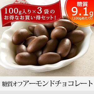 糖質オフ アーモンドチョコレート 3袋セット(1袋100g×3袋) 糖質制限ダイエット中の方に 【低糖質 お菓子 糖質制限食 砂糖不使用 チョコレート 糖質オフ スイーツ 糖質制限 チョコレート ダイ