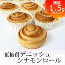 低糖質デニッシュシナモンロール (1袋4個入り) 【糖質1個1.5g 食物繊維4.4g】【低糖質 パン 糖質制限 パン】糖質制限…
