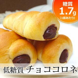 糖質制限 パン 低糖質大豆チョココロネ 12個(4個入×3袋) 糖質制限パン 低糖質パン 低糖質 パン 低GI 低GI食品 置き換えダイエット 冷凍パン 難消化性デキストリン エリスリトール ダイエッ