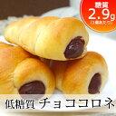 糖質1個2.9g 低糖質チョココロネ (1袋2個入り) 糖質制限ダイエット中に大豆粉パン 低糖質パン 糖質オフ パン 大豆パン…