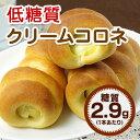 【糖質1個2.9g 食物繊維11g】低糖質クリームコロネ (1袋4個入り) 美味しい糖質制限食 ダイエット中の方にもぴったりの…