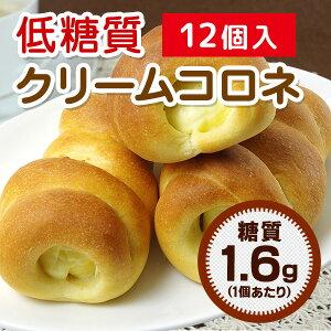 糖質制限 パン 低糖質大豆クリームコロネ 12個(4個入×3袋) 糖質制限パン 低糖質パン 低糖質 パン 低GI 低GI食品 置き換えダイエット 冷凍パン 難消化性デキストリン エリスリトール ダイエ