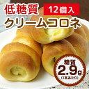 糖質制限 パン 低糖質 クリームコロネ 12個(4個入×3袋) 糖質制限パン 低糖質パン 低糖質 パン 低GI 低GI食品 置き…