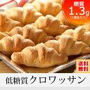 【低糖質 パン 糖質制限 パン】低糖質クロワッサン (1袋10個入り) 美味しい糖質制限食 【限定送料無料】【糖質オフ・…