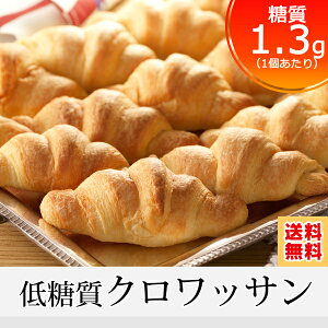 【送料無料】低糖質クロワッサン (30個入り) 糖質制限ダイエットに デニッシュパン【糖質オフ・食物ファイバー・小麦たんぱく使用】低糖質 パン 糖質制限 パン デニッシュ 冷凍 炭水化物ダ