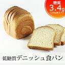 【低糖質 パン 糖質制限 パン】【糖質1枚2.3g!食物繊維8.5g!】『低糖質デニッシュ食パン 1斤』美味しい糖質制限食♪ダイエット中の方にもぴったりのデニッ...
