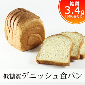 【低糖質 パン 糖質制限 パン】【糖質1枚2.3g 食物繊維8.5g】低糖質デニッシュ食パン 1斤 美味しい糖質制限食 ダイエット中の方にも デニッシュパン【デニッシュ 炭水化物ダイエット 糖質オ