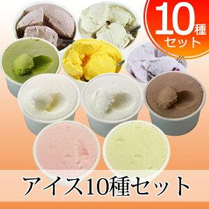 アイス ギフト アイスクリーム 低糖質 糖質制限 砂糖不使用 10種セット(ミルク バニラ チョコ 抹茶 マンゴー ブルーベリー あずき 黒豆きなこ いちご ミント) 糖質 ゼロ オフ カット ノンシ