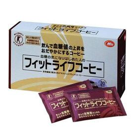血糖値が気になりはじめた人のフィットライフコーヒー<8.5g×30包> トクホ 特定保健用食品