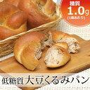【糖質1個2.3g 食物繊維7.2g】低糖質大豆くるみパン 6個 (1袋6個入り) 糖質制限食 ダイエット中の方にも 大豆粉パン【…