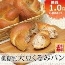 【送料無料】【糖質1個2.3g 食物繊維7.2g】低糖質大豆くるみパン 24個 (4袋24個入り) 美味しい糖質制限食 ダイエット…