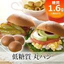 【低糖質パン 糖質制限 パン】低糖質80kcal丸パン (1袋12個入り) 【糖類ゼロ 糖質オフのふすまパン・ふすま粉使用】小…
