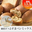 【ホームベーカリーで糖類ゼロ 糖質オフのふすまパンを】糖質オフのふすまパンミックス1箱 (5斤分) 小麦粉・砂糖不使用、糖質制限ダイエット ふすま粉 小麦ふすま 低糖質 糖質カット ダイエット食品 ブ