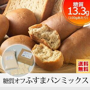 【送料無料】【ホームベーカリーで糖類ゼロ 糖質オフのふすまパンを】ふすまパンミックス5箱セット (25斤分) 小麦粉・砂糖不使用 糖質制限ダイエット ふすま粉・小麦ふすま 低糖質 糖質カ
