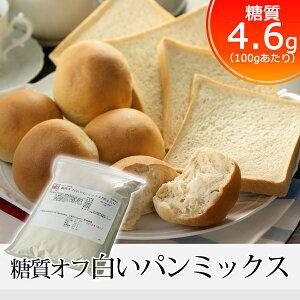 糖質オフ 白いパンミックス粉 700g入 糖質制限ダイエットに 白いパン用ミックス粉【主食】糖質制限食 炭水化物ダイエット糖質オフ 低糖質 糖質カット ダイエット食品 ダイエットフード 低