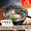 【大豆粉・小麦ふすま粉不使用の美味しいつるつる低糖麺】低糖質麺うどん風 (やわらか...