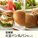 【送料無料】『低糖質大豆パン・丸パンセット(大豆パン・ふすまパン) 』【低糖質 パン 糖質制限 パン】アーモンド ソ…