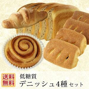 【送料無料】低糖質デニッシュセット  【低糖質 パン 糖質制限 パン】(低糖質 クロワッサン 低糖質 デニッシュ 食パン 低糖質 シナモンロール 糖質制限 ダイエット パン 詰め合わせ ダイエ