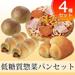 【ダイエットに糖質オフのふすまパン】低糖質惣菜パンセット 小麦粉・砂糖不使用 糖質制限ダイエットにオススメ 低糖質 パン (塩パン ミックスピザ ウインナーロールパン ごまパン ダイエ