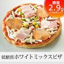 【糖質制限ダイエットに】低糖質ホワイトミックスピザ 3枚入り ローカーボ ロカボ 食品 低糖質 糖質制限食 炭水化物 …