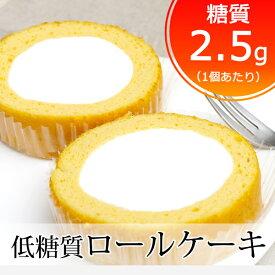 糖質制限 低糖質 ロールケーキ (プレーン) 8個 糖質制限 ダイエット 低糖質 スイーツ 糖質オフ 糖質カット ローカーボ ロカボ ダイエット食品 ダイエットフード お菓子 おやつ