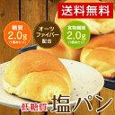 【送料無料】低糖質 ふわふわ塩パン (6袋24個入り) 【糖質2.0g/1個】【コンパウンド使用・糖質オフ・小麦ファイバー使…