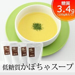糖質制限 スープ 低糖質 かぼちゃスープ 4食パック 糖質制限スープ 低糖質スープ 低GI 低GI食品 置き換えダイエット ロカボ ダイエット 食品 食物繊維 糖質オフ 糖質カット 糖質制限ダイエッ