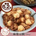 冷凍惣菜 麻婆豆腐 1袋【糖質6.2g/食】【5400円以上送料無料♪】【冷凍食品 お弁当 おかず お惣菜】