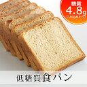 【低糖質 パン 糖質制限 パン】低糖質食パン(1袋6枚入り)【糖類ゼロ・糖質オフのふすまパン・ふすま粉使用】小麦粉・砂糖不使用 小麦ふすま使用 ふすま食パン 低...