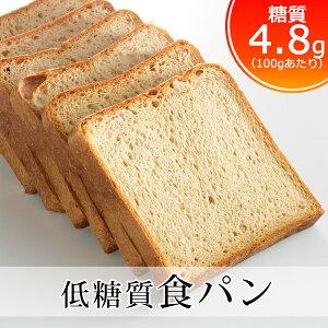 【低糖質 パン 糖質制限 パン】低糖質食パン4斤セット (1斤6枚切) 【糖類ゼロ 糖質オフのふすまパン・ふすま粉使用】小麦粉・砂糖不使用、小麦ふすま使用。糖質制限ダイエット ダイエット