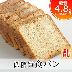【送料無料】【低糖質 パン 糖質制限 パン】低糖質 食パン 7斤セット (1斤:6枚切) 今ならオマケでもう1斤プレゼント (ブランパン ふすまパン ローカーボ 糖質制限食 パン 糖質カット 炭水化