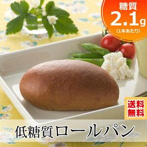 糖質制限 パン 低糖質 ロールパン 10本入り 糖質オフ パン 糖質カット ふすまパン 小麦ふすま ブランパン 低糖質 パンツ 低GI 置き換えダイエット 難消化性デキストリン エリスリトール ダイ